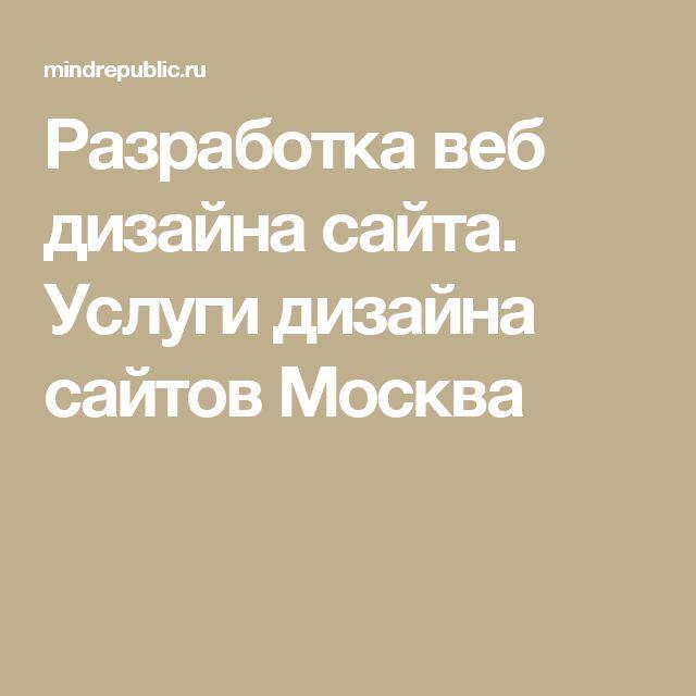 Разработка веб дизайна сайта. Услуги дизайна сайтов Москва