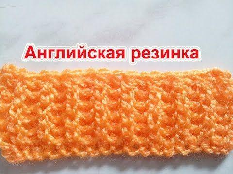 Английская резинка. Вязание спицами.