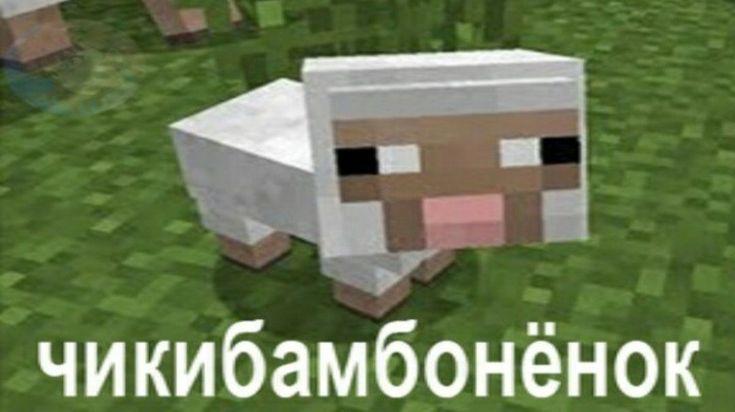 картинка чики бамбони мем