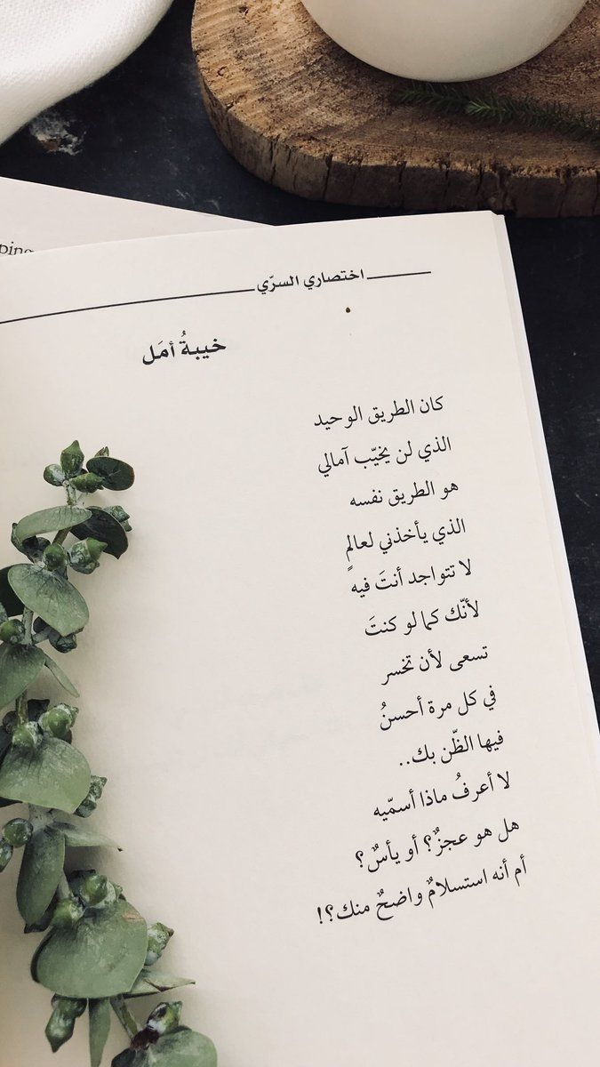 Twitter Arabic Words Book Quotes Picture Quotes
