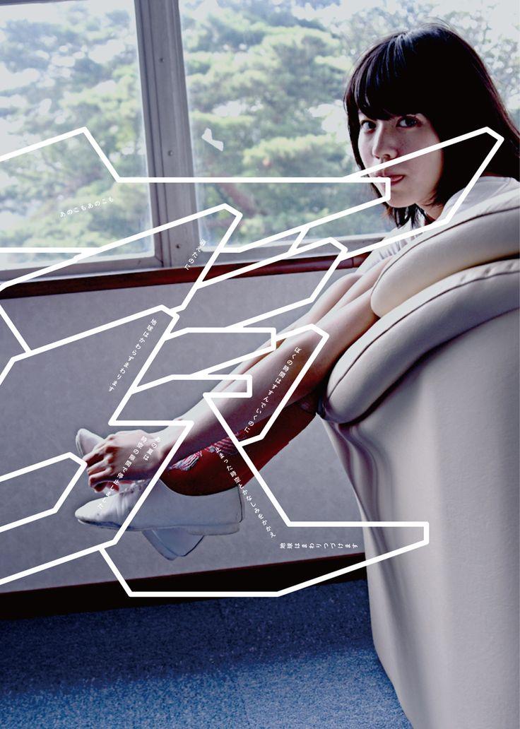 「夏 natsu」 design : sawai shingo photo : inagaki kenichi model : tonoko poetry…