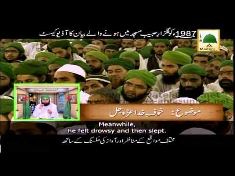 """Sheikh e Tareeqat Ameer e Ahle Sunnat Maulana Ilyas Qadri delivers Islamic Speech in Urdu on the topic of """" Khauf e Khuda"""".  Click the following Link to watch more Islamic Videos: https://www.youtube.com/user/IlyasQad...  All the Viewers are requested to kindly connect to Dawat-e-Islami - The World Islamic Organization of Quran & Sunnah: http://connect.dawateislami.net."""