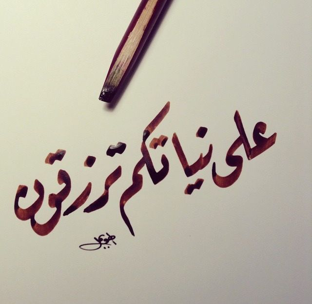 567 Best Images On Pinterest Arabic Quotes Arabic