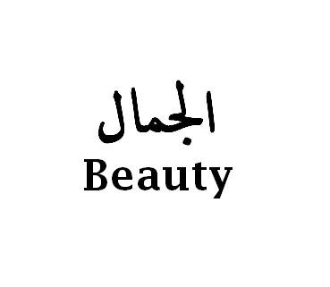 Best Arabic Tattoos Phrases And Meanings Images On Pinterest - Interesting arabic tattoos meaning pictures