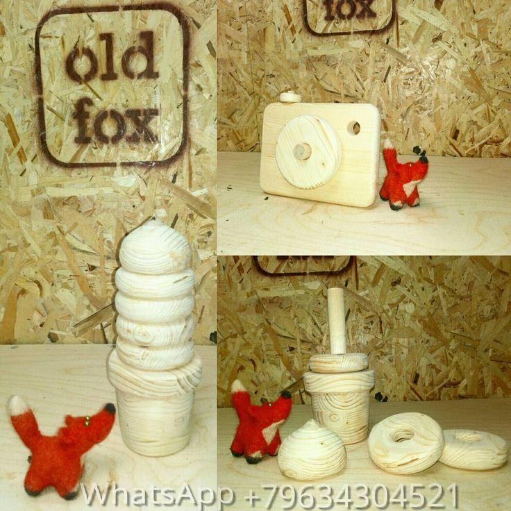 Я как знаток фотографии не могу на оценить такую вещь - фотоаппарат целиком из дерева! 😀📷 А пирамидка мороженое точно намекает на то, что пора перекусить 😉🍦🍨 По-моему, такие экологичные игрушки самый лучший подарок ребенку! 🎁  #Old_Fox #Foxik #FoxikPresents #ФоксикПрезентует #СвоимиРуками #Творчество #Заготовки