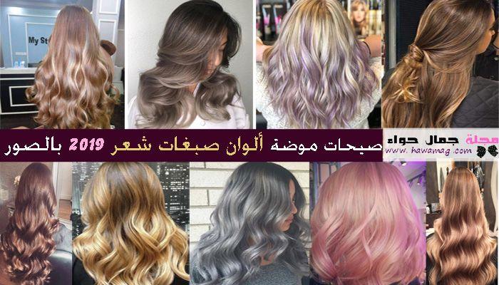 ألوان صبغات شعر 2019 2020 بالصور وبالتفصيل Hair Styles Dyed Hair Long Hair Styles