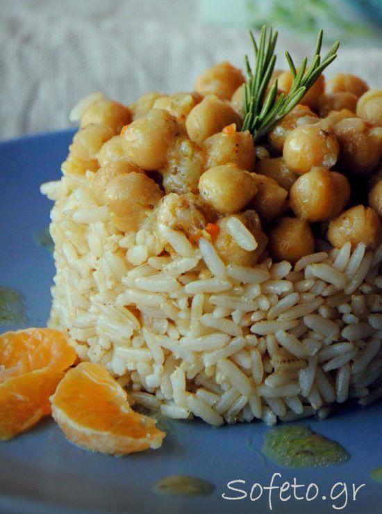 Καστανό ρύζι και ρεβίθια με άρωμα μανταρινιού!!! Συνταγές για διαβητικούς Sofeto Γεύσεις Υγείας