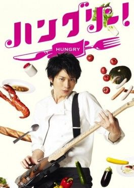 Hungry! Mukai is taking on the role of Eisuke, a former bassist of a rock band who gave up his music dreams to carry on the tradition of his family's French restaurant. The show will involve a love triangle as Kuninaka and Takimoto play rivals for Eisuke's heart.  Kuninaka has been cast as Eisuke's older girlfriend Maria, who works at a bank. She is shocked to learn that Mukai has abandoned his music read more Native title: ハングリー!