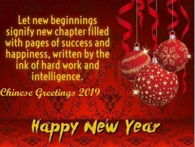 Advance Chinese New Year 2019 Wishes Quotes New Year Wishes Wishes For Brother Best New Year Wishes