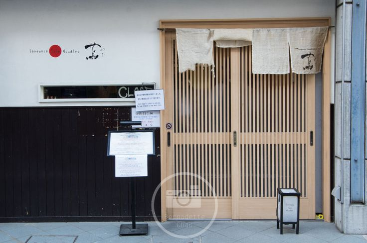 An unassuming store in Sugamois where you will find Tsuta – a 9 seater restaurantand the first ramen restaurant to get a Michelin star. It got it's first starin December 2015 and the crowds exploded where now they have a ticket system to organise peeps. You pick up a ticket which states the time you… Continue reading →