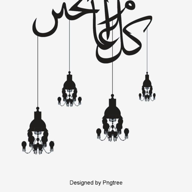 Corban Eid Al Adha Pendant Decoration Vector Decorations Png Transparent Clipart Image And Psd File For Free Download Clip Art Islamic Design Clipart Images