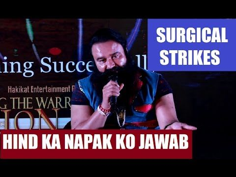 Gurmeet Ram Rahim Singh to make a film on Surgical Strikes HIND KA NAPAK KO JAWAB.