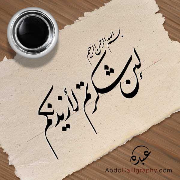 لئن شكرتم لأزيدنكم الخط العربي الفارسي النستعليق Calligraphy Islamic Calligraphy Arabic Calligraphy