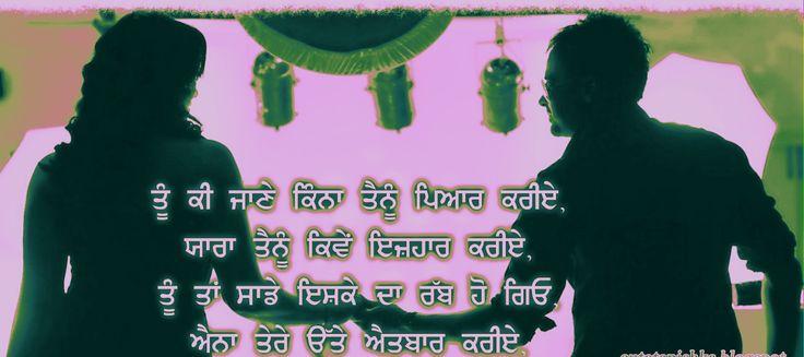 funny love quotes in punjabi Romantic Shayari in Punjabi Punjabi Love Quote Wallpaper For pictures