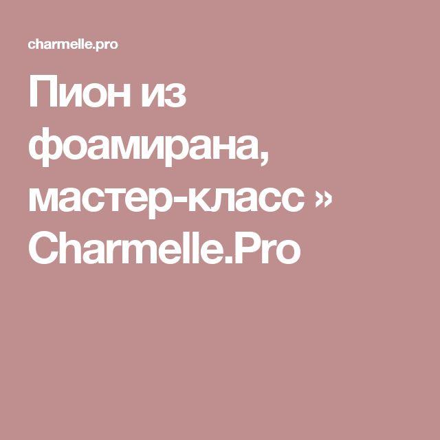 Пион из фоамирана, мастер-класс » Charmelle.Pro