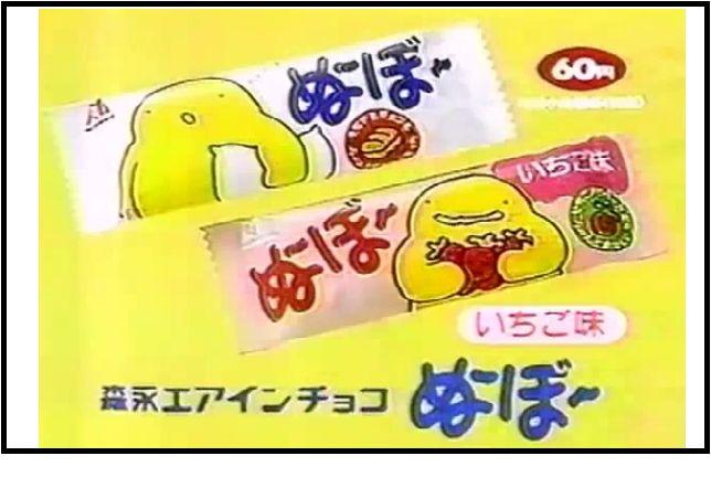 森永 エアインチョコ ぬーぼー