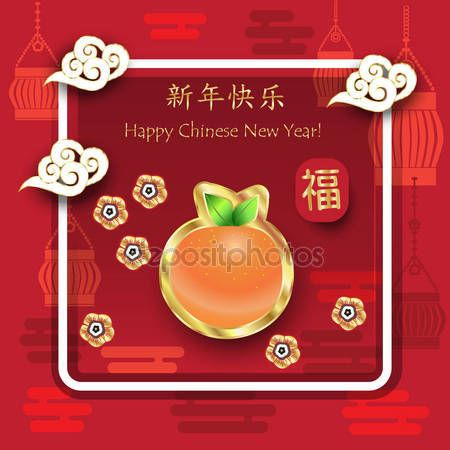 Happy Chinese New Year of the rooster greeting card. Hieroglyph translation: Happy Chinese New Year. Gift card with Chinese traditional decoration, gold ornament, red rooster, lantern, mandarin, clouds, fortune symbol. Vector illustration. — Stock Vector © sofiartmedia.gmail.com #139030680