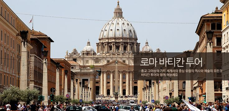 바티칸투어 로마