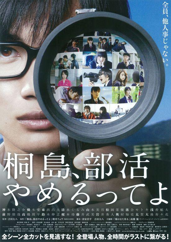 The Kirishima thing (2012) 桐島部活やめるってよ ★★★3.0