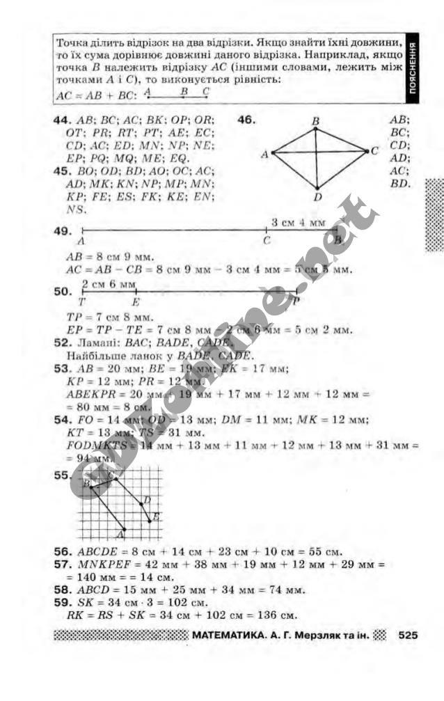 математика сторинка мерзляк сборник 38 класс гдз 6