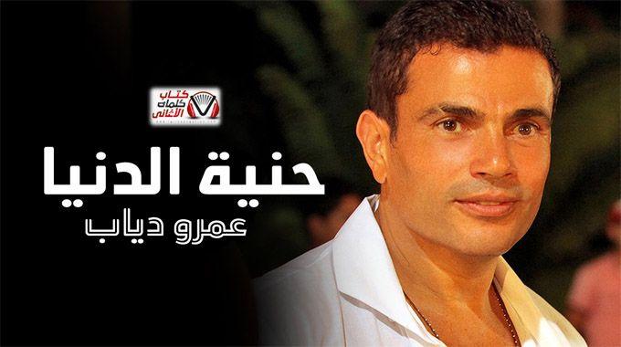 كلمات اغنية حنية الدنيا عمرو دياب Jogging