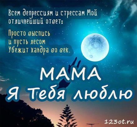 Открытки на спокойной ночи маме, открытки