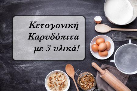 Συνταγή για Κετογονική Καρυδόπιτα!