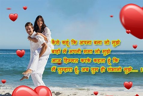Kese Kahu Ki रमटक शयर - Romantic Shayari   Best Romantic Shayari for Whatsapp Facebook GF BF Him her Husband Wife Latest Romantic Shayri Love Shayari Lover Milena Kunis Pictures Romantic Shayari Very Romantic Shayari for Girlfriend Boyfriend