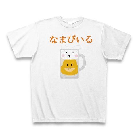 なまびいる Tシャツ(ホワイト)