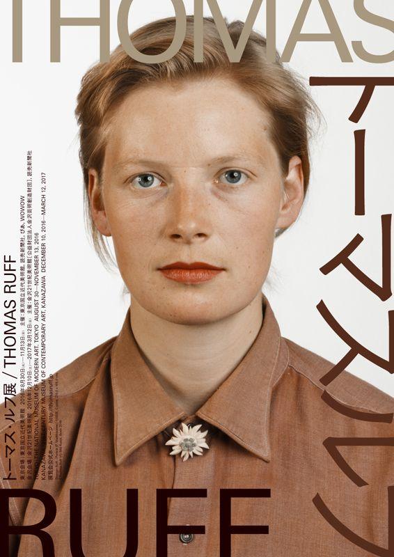 トーマス・ルフ展 東京国立近代美術館