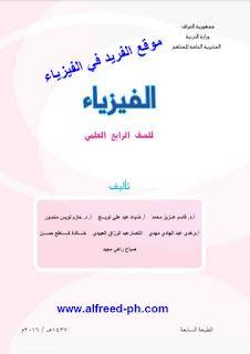 تحميل كتاب الفيزياء للصف الرابع العلمي Pdf العراق Physics Fourth Grade Scientific