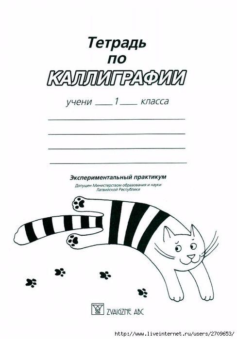 tetradj_po_kalligrafiji.page02 (488x700, 124Kb)