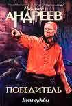 Второй уровень. Весы судьбы. Начните читать книги Андреев Николай в электронной онлайн библиотеке booksonline.com.ua. Читайте любимые книги с мобильного или ПК бесплатно и без регистрации.