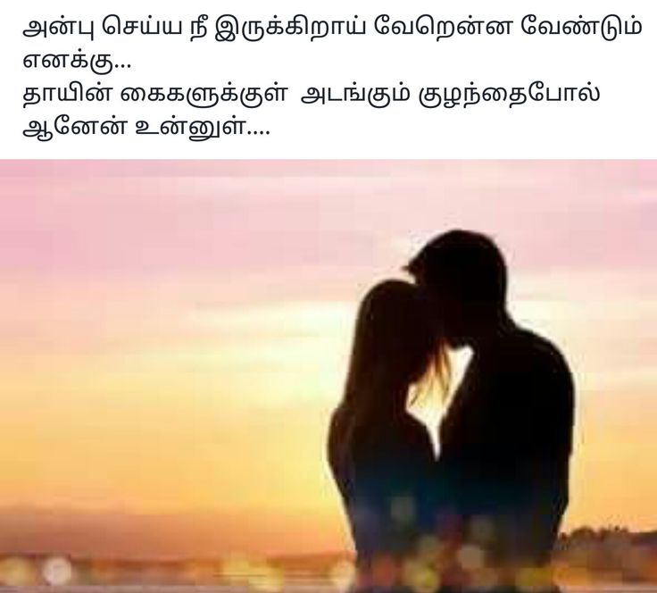 1000 ideas about tamil love poems on pinterest true
