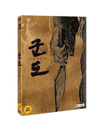 K2POP - 군도: 민란의 시대 (2 DISC) & KUNDO : AGE OF THE RAMPANT (2 DISC)