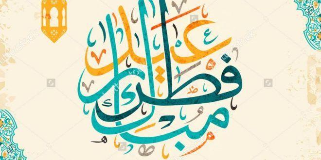 صور تهنئة بالعيد 2020 صور عيد الفطر 1441 Eid Mubarak رسائل تهنئة بعيد الفطر المبارك صور تهنئة بالعيد 2020 صور عيد الفطر 144 Arabic Calligraphy Art Eid Mubarak