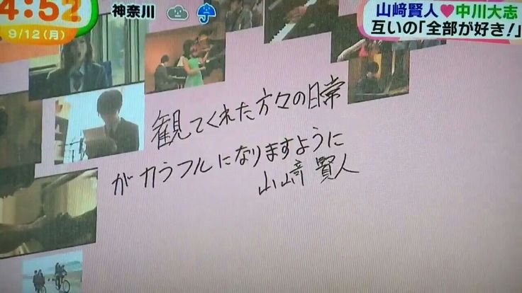Yamazaki Kento's handwriting on premiere Kimiuso Movie