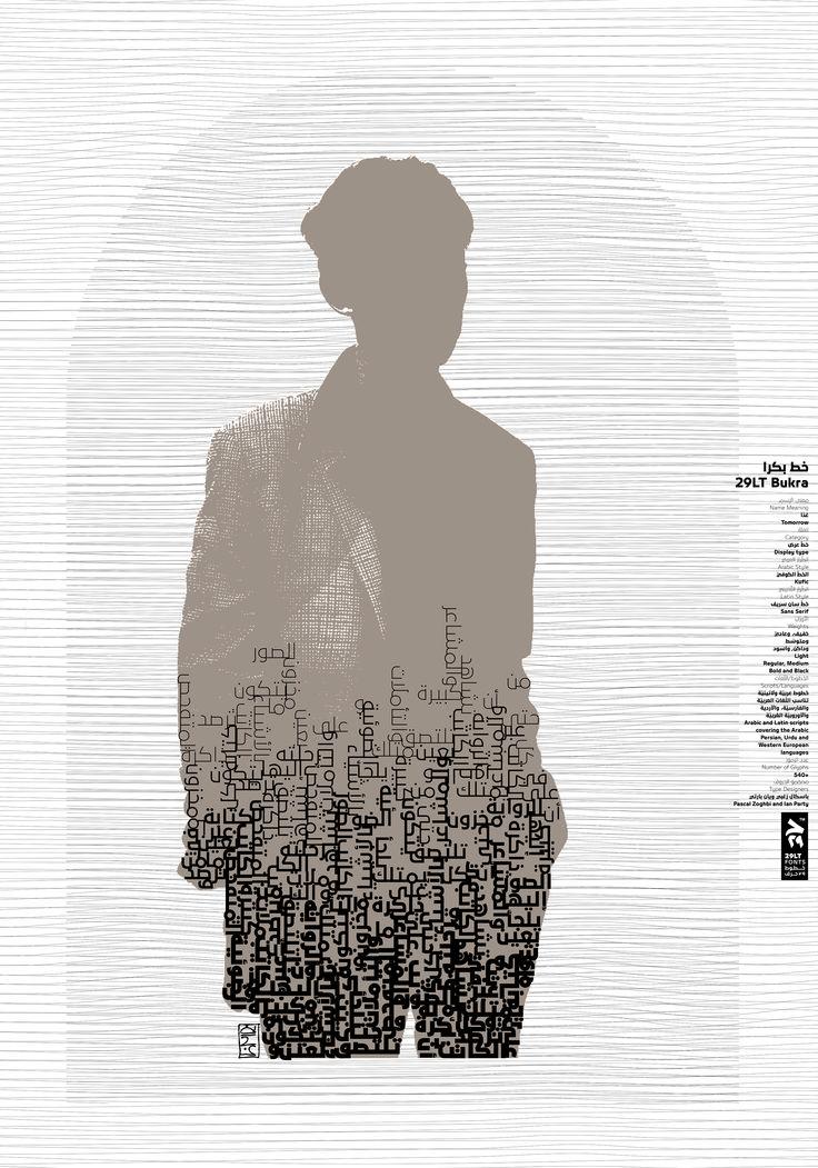 29LT Burka poster designed by Reza Abedini using 29LT Bukra Multilingual Typeface. Bukra's geometric structure sheds the frills to deliver your clear corporate message. هيكلة خطّ بكرا الهندسيّة تتخلّص من أيّ تكلّف لتزويدكم بالتّالي برسالة تجاريّة واضحة.