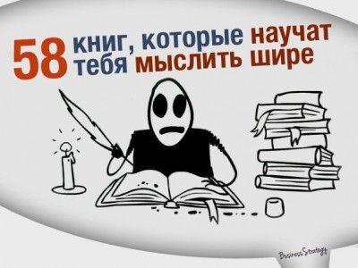 ЛитКульт — 58 книг, которые научат тебя мыслить шире    http://interesnyeknigi.ru/rejting-knig/58-knig-kotorye-nauchat-myslit-shire/