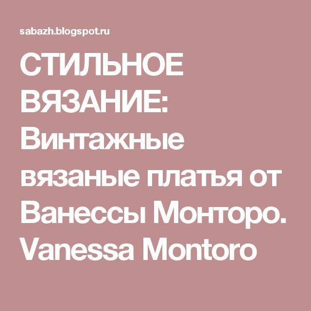 СТИЛЬНОЕ ВЯЗАНИЕ: Винтажные вязаные платья от Ванессы Монторо. Vanessa Montoro