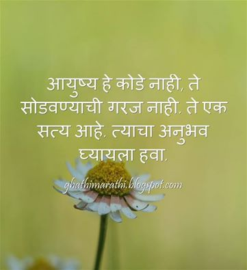 17 Best images about Marathi Quotes on Pinterest   Good night messages ...