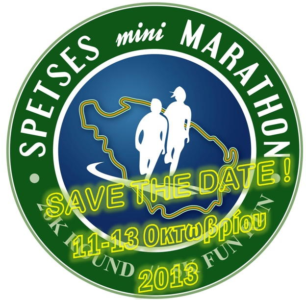 Spetses Marathon   Μαραθώνιος Σπετσών