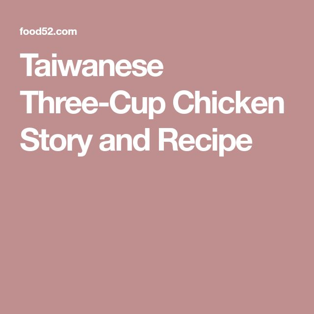 Taiwanese Three-Cup Chicken Story and Recipe