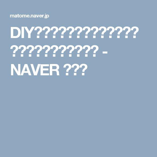 DIY女子が便利に使っている手工具・電動工具とその収納 - NAVER まとめ