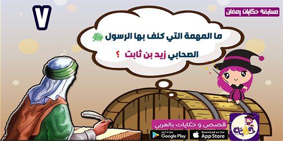 اسئلة واجوبة دينية سهلة للمسابقات سؤال وجواب للاطفال في رمضان بالعربي نتعلم Muslim Kids Activities Kids Planner Muslim Kids