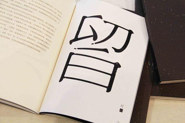 汉字大爆炸——字分.字源.字质@树袋熊多惹人爱采集到字~~~~~(874图)_花瓣平面