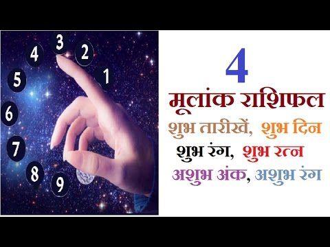 Mulank 4 Rashifal 2017 in hindi, rashifal 2017  II How to Learn astrolog...