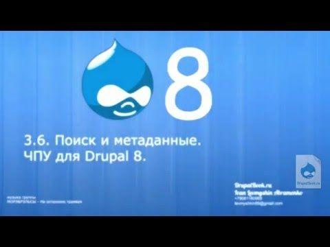 Руководство Drupal, видео уроки Друпал, Уберкарт   Руководство DrupalBook.ru