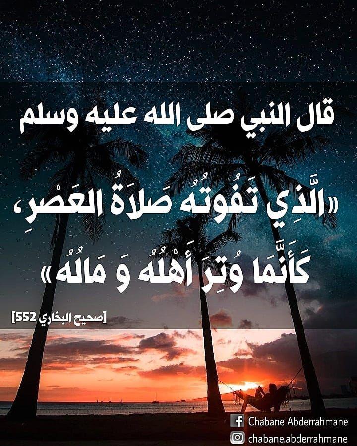 4 Likes 0 Comments Muslim مسلم Muslim Proud1440 On Instagram يجب أن لا نفرط في صلاة العصر Ahadith Islam Hadith