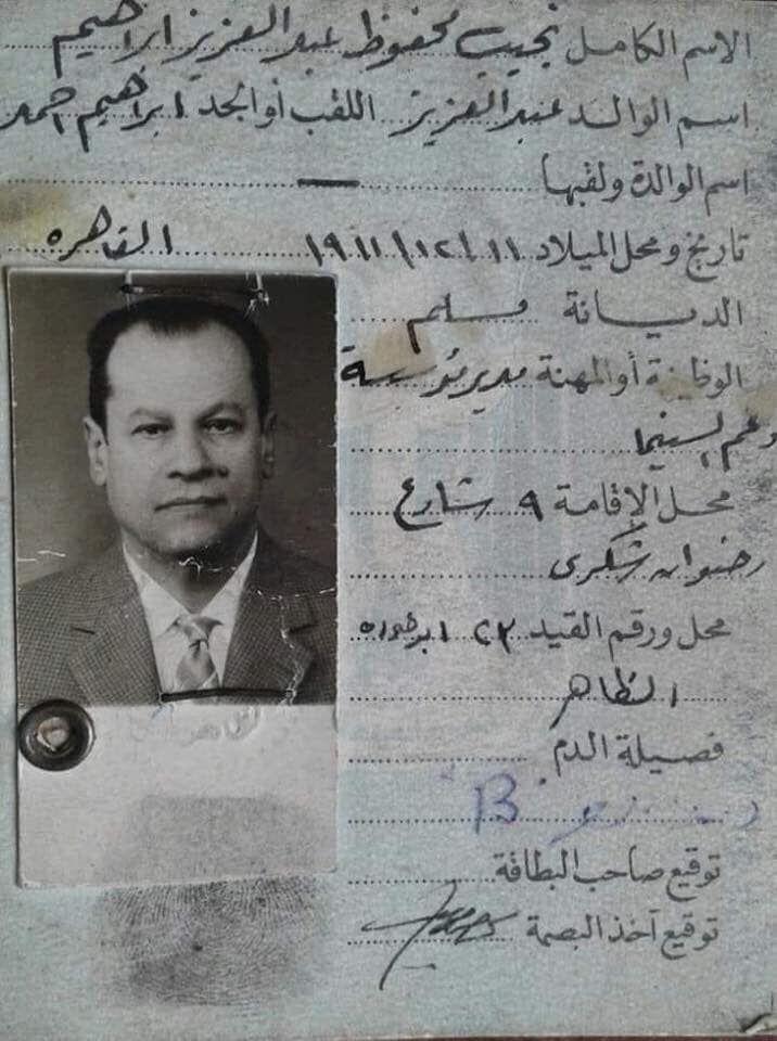 بطاقة نجيب محفوظ الله يرحمه Old Egypt Historical Photos Old Pictures